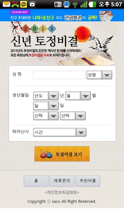 토정비결 - 2015 신년 무료 알짜운세- screenshot