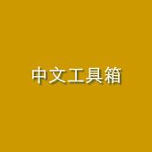 中文工具箱