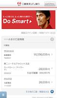 Screenshot of 三菱東京UFJ銀行