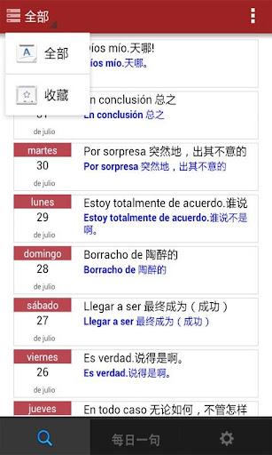 【免費教育App】西班牙语每日一句-APP點子
