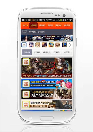 【免費通訊App】레전드오브갓 공략집-APP點子