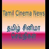 Tamil cinema seithigal