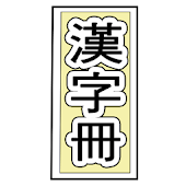 Chant Hanja