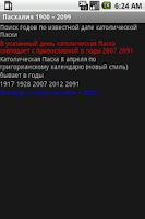 Screenshot of Пасхалия 1900 - 2099