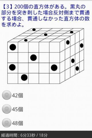 TG-WEB-2 計数・難解ver by WEBテスト.jp