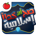 المعرفة الإسلامية - صح أم خطأ icon