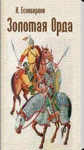 Золотая Орда Гибель Айдахара