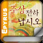 [로맨스]주상전하 납시오(전2권,완)-에피루스 베스트