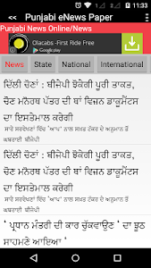 Punjabi eNews Paper screenshot 0