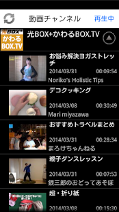 光BOX+ リモコン- screenshot thumbnail