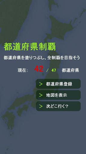 都道府県制覇