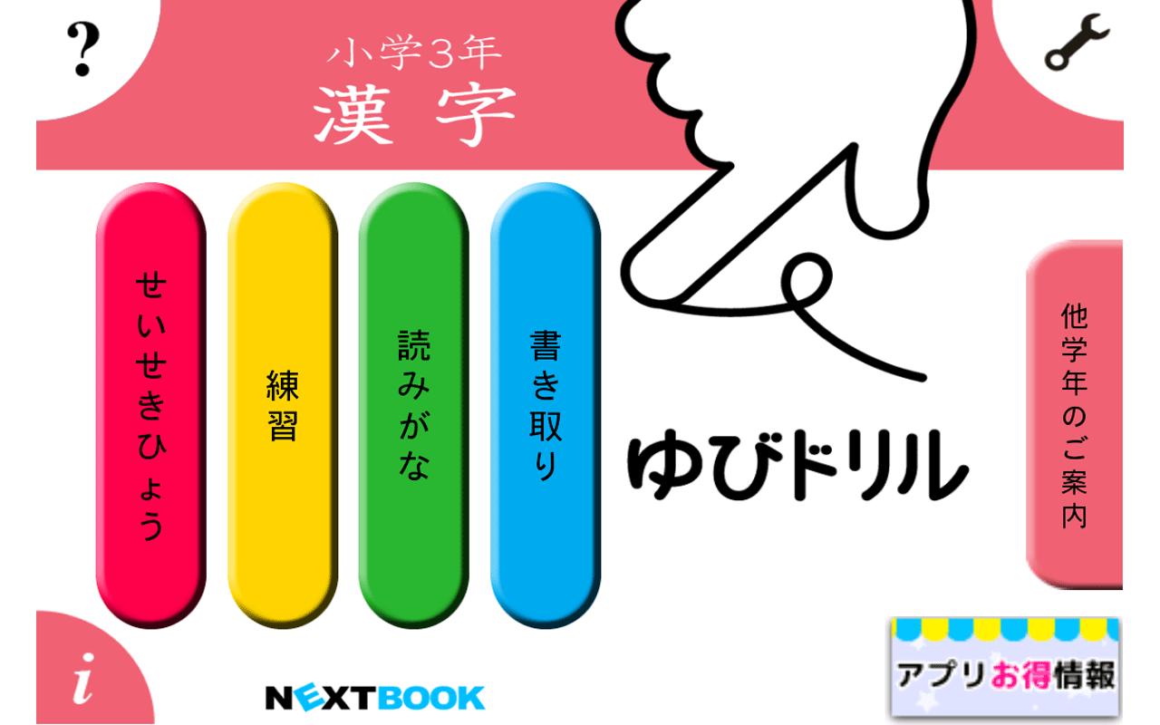 漢字 3年生 漢字 ドリル : How to Screenshot On Nextbook