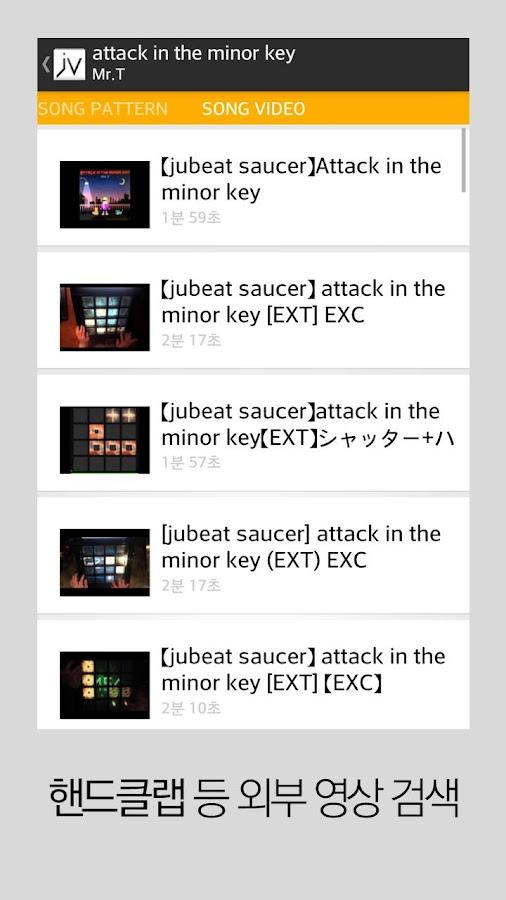 jubeatViewer - screenshot