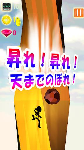 昇れ クライマー3D