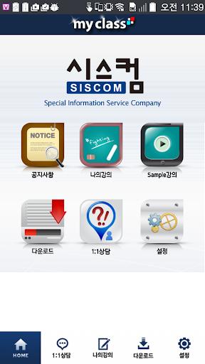 玩免費教育APP|下載시스컴 SiScom app不用錢|硬是要APP