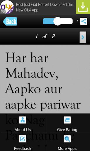 【免費娛樂App】Naag Panchami SMS Messages Msg-APP點子