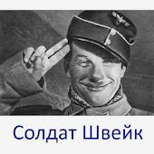 Похождения солдата Швейка free