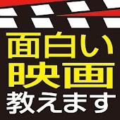 あなたにピタリと合う映画教えます!本当に面白い映画厳選18本
