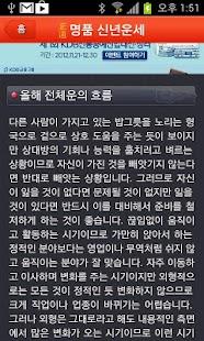 2015 명품 신년운세 – 정통 최신판 - screenshot thumbnail