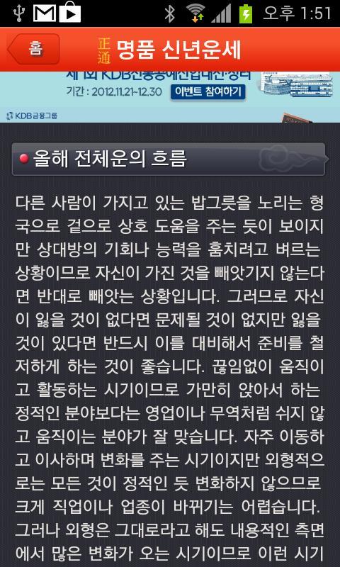 2015 명품 신년운세 – 정통 최신판 - screenshot