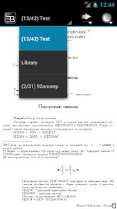 EBookDroid - PDF & DJVU Reader v2.3.6.2