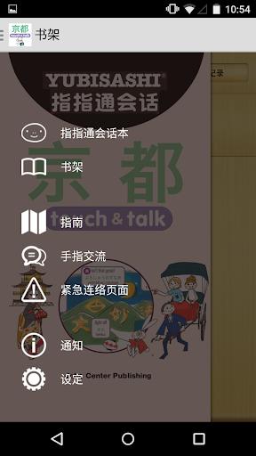指指通会话 京都 touch talk