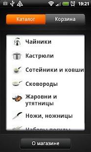 Магазин посуды ПосудаДром.ру- screenshot thumbnail