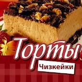 Торты и чизкейки Рецепты