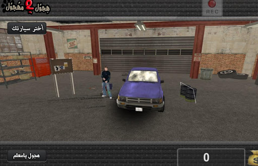 【免費賽車遊戲App】هجول يامهجول المطورة-APP點子