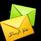 عالم الرسائل - لأروع المسجات icon