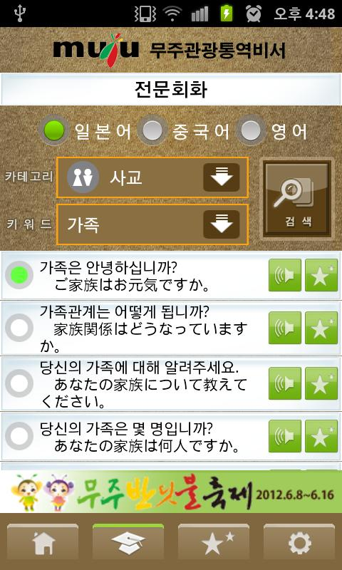 ezTalky of MUJU Tour - screenshot