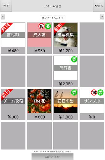 免費下載生產應用APP|即売レジ app開箱文|APP開箱王