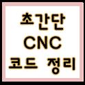 초간단 CNC 코드 정리 icon
