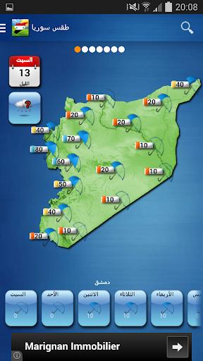 Syria Weather - Arabic 9.0.92 screenshots 8