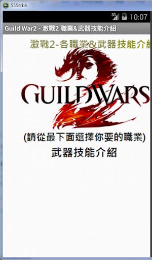 Guild War2 - 激戰2 職業 武器技能介紹