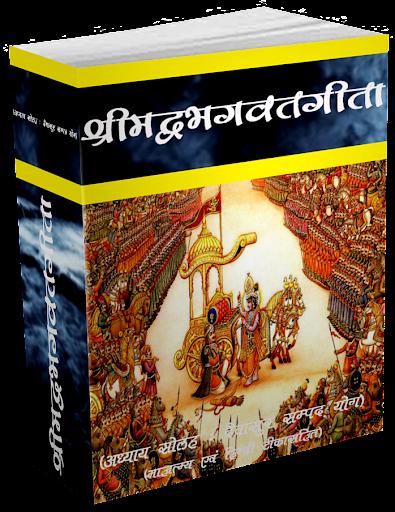 Srimadbhagwat Geeta Adhyay 16