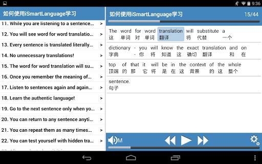 【免費教育App】商务英语-APP點子