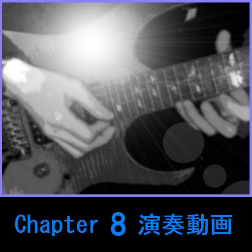 MurakamiギターレッスンChapter8演奏動画 音樂 App LOGO-APP試玩