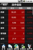 Screenshot of 臺銀證券