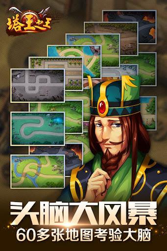 【免費角色扮演App】真三國大戰 塔防竞速 熱血 策略手游 RPGMMO 台灣-APP點子