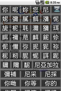 Cantonese Pinyin IME(Standard) - screenshot thumbnail