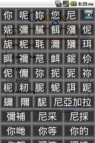Cantonese Pinyin IME(Standard)- screenshot