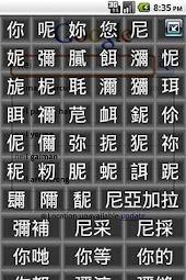 Cantonese Pinyin IME(Standard)