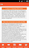 Screenshot of IKEA Family Greece