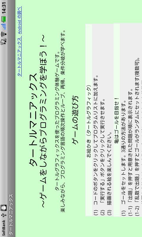 プログラミング体験ゲーム「タートルマニアックス」- screenshot