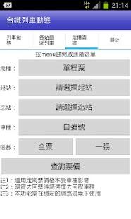 台鐵列車動態 (火車時刻表/誤點資訊/票價) - screenshot thumbnail