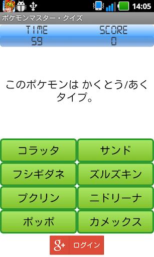 ポケモンマスター・クイズ