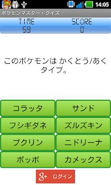 ポケモンマスター・クイズのおすすめ画像1