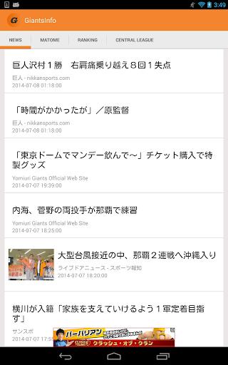 巨人ニュースがすぐ読める ジャイアンツ インフォ
