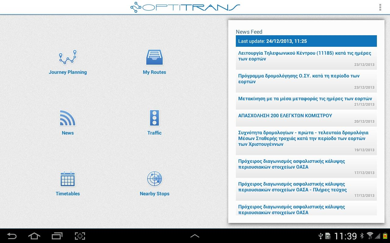 OptiTrans - screenshot